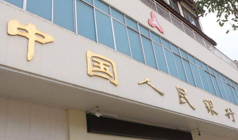 People's Bank of China PBOC