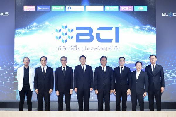 BCI Thailand Blockchain Community Initiative