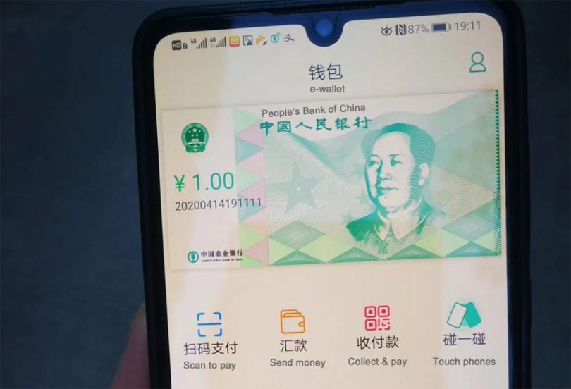 china central bank digital currency wallet